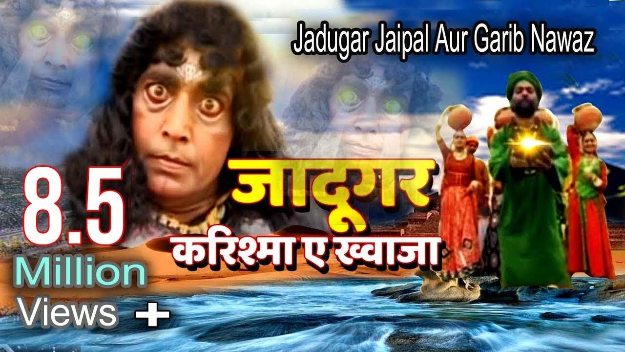 Download जादूगर || Jadugar || Karishma-E- Khawaja Gharib Nawaz || Islamic Story Video 2020