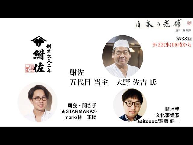 日本の老舗〜伝統はイノベーションの連続〜 鮒佐五代目 当主 大野 佐吉 氏