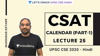 L25: Calendar (Part-1) | CSAT Strategy 2020 | UPSC CSE Hindi | Madhukar Kotawe