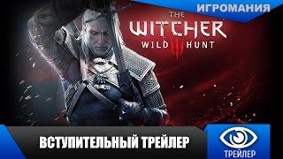 The Witcher 3: Wild Hunt - Вступительный трейлер