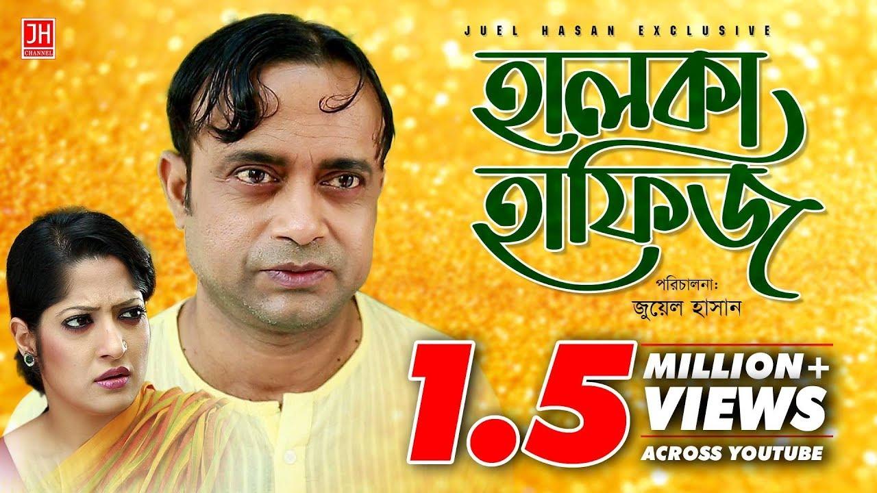 Halka Hafiz | হালকা হাফিজ | Bangla Natok 2017 | Ft Akhomo Hasan & Humaira Himu | Juel Hasan