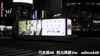 渋谷を走行する、乃木坂46 秋元真夏Ver. 2015年1月7日発売 1st Album 「...