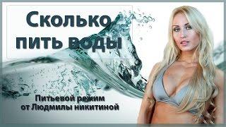 Сколько нужно пить воды? Питьевой режим от Людмилы Никитиной