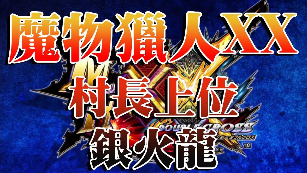 【魔物獵人XX】村長任務系列 #1 村長上位 高難度 銀火龍狩獵微教學《狐貍牧場》 - YouTube