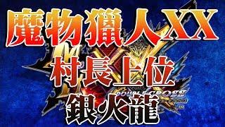 【魔物獵人XX】村長任務系列 #1 村長上位 高難度 銀火龍狩獵微教學《狐狸牧場》