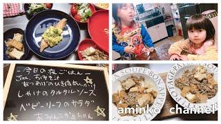 【料理】6児ママ♡大家族♡aminko母ちゃんの簡単!晩ごはんレシピ⭐️鮭のムニエル、タルタルソース⭐️厚揚げともやしと豚挽き肉の炒めもの⭐️ベビーリーフのサラダ⭐️他
