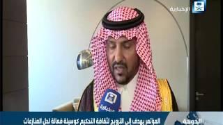 قطر تستضيف المؤتمر العالمي الثاني للتحكيم الدولي