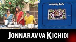 How To Make Jonnaravva Kichidi Recipe    Cooking with udaya Bhanu   TVNXT Telugu
