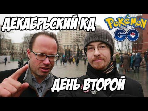 [Pokemon GO] Декабрьский День сообщества. Неожиданная встреча на второй день!