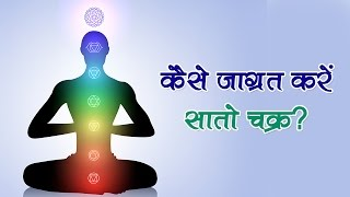 कैसे जाग्रत करें सातो चक्र   Open Meditation chakras   spirituality   enlightenment