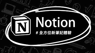 為什麼許多人都改用 Notion 做為主力筆記軟體看完這個你就明白了