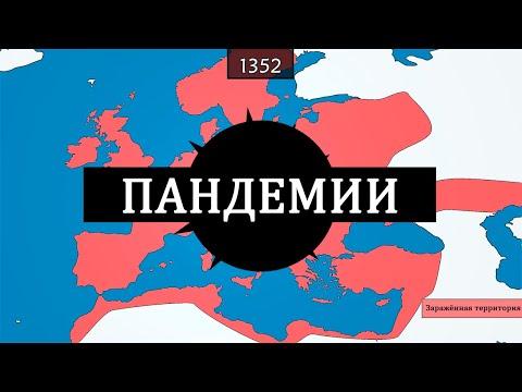 Крупнейшие пандемии и эпидемии - на карте