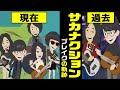 【漫画】サカナクション ブレイクまでの軌跡をマンガで解説~アルクアラウンド→アイデンティティ→紅白→新宝島→忘れられないの/モス→現在