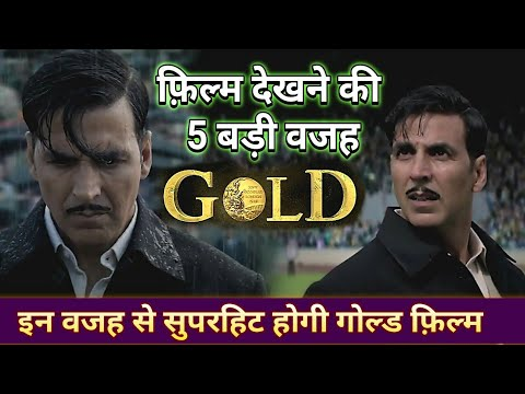 GOLD Full Movie Review || Top 5 Reason To Watch Akshay Kumar Mouny Roy Movie GOLD