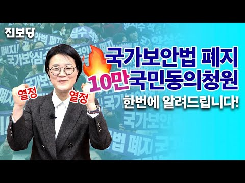 국가보안법 폐지 10만 국민동의청원 완벽정리