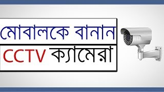 how to make your android phone CCTV Camera  | IP Webcame Bangla  | android mobile tips bangla