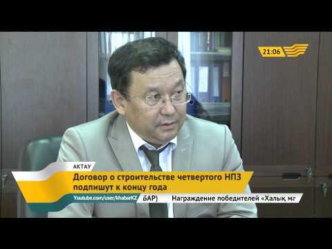 В Казахстане появится четвертый НПЗ