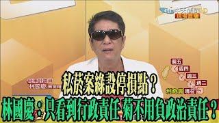 【精彩】私菸案綠設停損點? 林國慶:只看到行政責任 菊不用負政治責任?