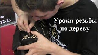 Уроки резьбы по дереву от Адольфа Юрьева. Резьба видео. Резьба дерево.