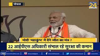 BJP के महाकुंभ से PM Modi का कांग्रेस पर जोरदार हमला | News24