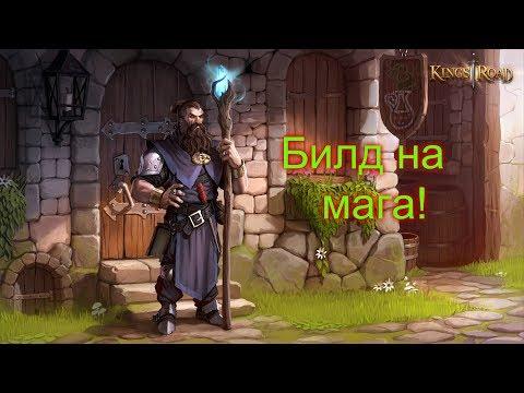 Мой билд на мага KingsRoad