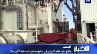 إستمرت أسعار النفط بالإرتفاع اليوم الخميس بعد المكاسب الكبيرة التي حققتها يوم أمس
