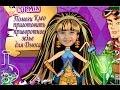 МОНСТР ХАЙ Играем в игру Приворотное зелье школы монстров Игра для девочек Monster High mp3