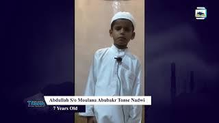 Abdullah S/o Moulana  Abubakr Tonse Nadwi