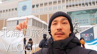 いざ、寒波の襲う札幌へ!【北海道旅行VLOG1】 thumbnail