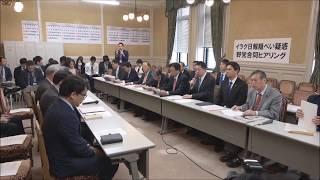 「イラク日報隠ぺい疑惑」野党合同ヒアリング 2018年4月3日 thumbnail