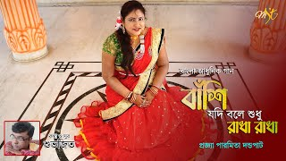 Banshi Jodi Bole || Pragna Paramita Dandapat || Shuvajit || Bengali Song || MST Official Production