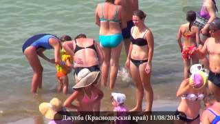 Джубга Отдых на черном море Август 2015(Посёлок Джубга расположен на побережье Джубгской бухты Чёрного моря в долине и устье реки Джубга, в лесном..., 2016-06-11T14:24:43.000Z)