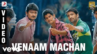 Oru Kal Oru Kannadi - Venaam Machan Video | Udhayanidhi Stalin, Santhanam.mp3