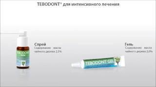 Tebodont с маслом чайного дерева (Видеообзор)