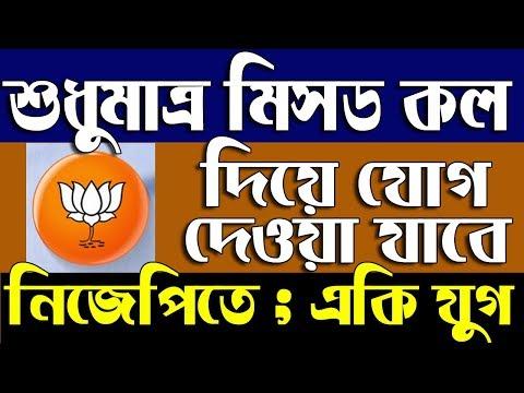 মিসড কল দিয়ে বিজেপিতে কিভাবে যোগ দেবেন ।How To Join BJP Party By Missed Call 18002662020 This Number