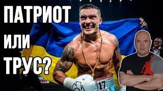 Победа Усика или поражение Украины?