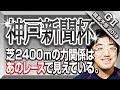 【競馬予想】 2018 神戸新聞杯 ダービーの延長戦