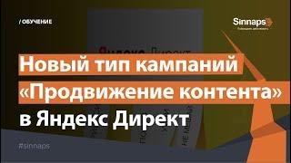 новый тип кампаний в Яндекс Директ. Продвижение контента. Настройка от команды Sinnaps