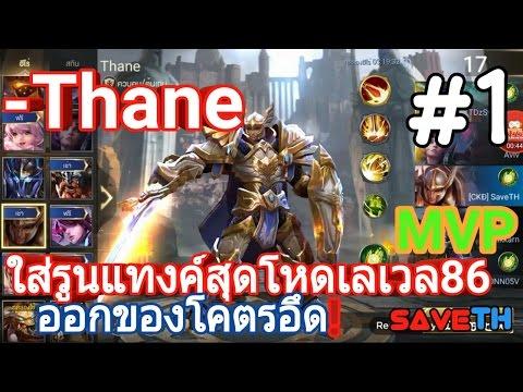 [ROV]-Thane:ใส่รูนแทงค์สุดโหดเลเวลรูน86 ออกของโคตรอึด เทคนิคการเล่นMVP    #1