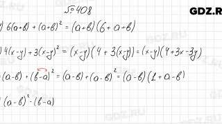 № 408 - Алгебра 7 класс Колягин