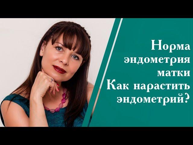 Норма эндометрия матки. Как нарастить эндометрий?
