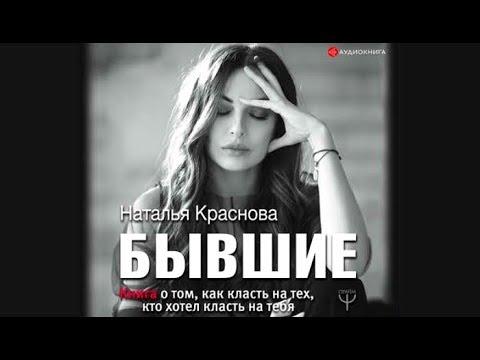 Бывшие | Наталья Краснова (аудиокнига)