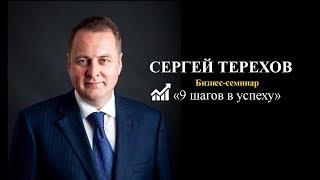 "Бизнес-семинар ""9 шагов к успеху"" - Сергей Терехов (15.12.18)"