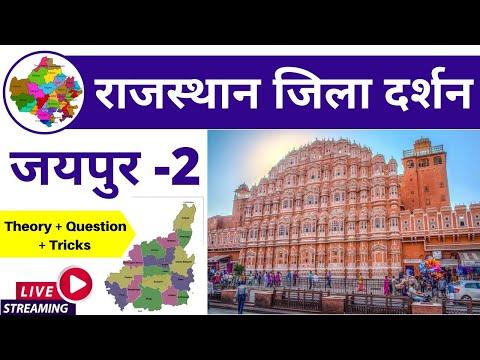 6) Jaipur Jila Darshan-2 ( जयपुर जिला दर्शन ) | Rajasthan Jila Darshan ( राजस्थान जिला दर्शन )
