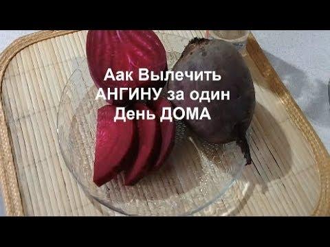 КАК ВЫЛЕЧИТЬ АНГИНУ ЗА СУТКИ? БАБУШКИН РЕЦЕПТ//helen Marynina