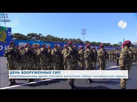 День Вооруженных Сил Азербайджана