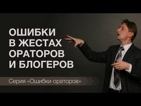 Ошибка № 9. Жесты ораторов и блогеров. Какие ошибки совершают ораторы и блогеры в жестах.
