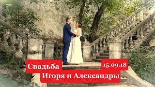 Свадьба Игоря и Александры (15.09.18)
