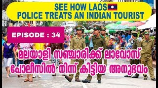 EP 34 // SEE HOW LAOS POLICE BEHAVE WITH TOURISTS 😱😱