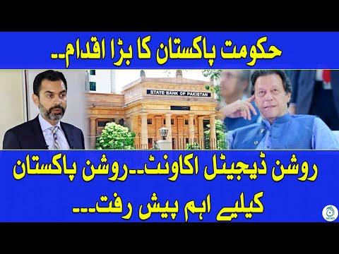ROSHAN DIGITAL ACCOUNT   Details & Features   Aaj Pakistan with Sidra Iqbal   Part-2    Aaj News